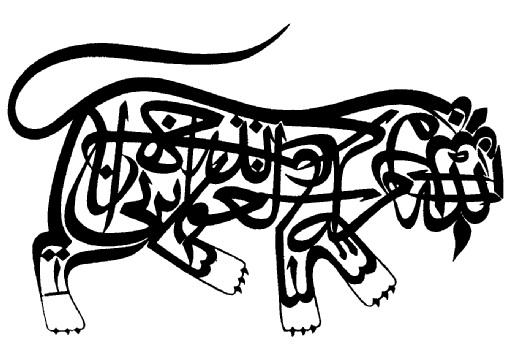 Bektashi Lion